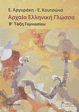 Αρχαία Ελληνική Γλώσσα Β  τάξη Γυμνασίου