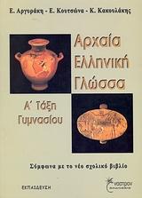 Αρχαία ελληνική γλώσσα Α τάξη Γυμνασίου