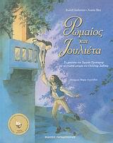 Ρωμαίος και Ιουλιέτα (+CD)