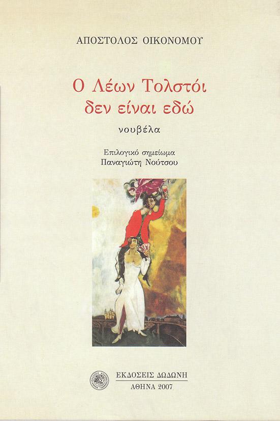 Ο Λέων Τολστόι δεν είναι εδώ, Νουβέλα, Οικονόμου, Απόστολος, Δωδώνη, 2007