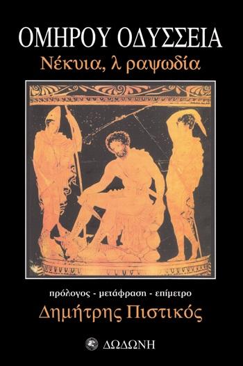 Ομήρου Οδύσσεια, Νέκυια, λ ραψωδία, Όμηρος, Δωδώνη, 2008