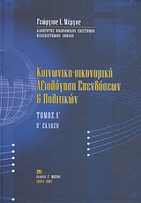 Κοινωνικο-οικονομική Αξιολόγηση Επενδύσεων και Πολιτικών (Ι)