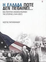 Η Ελλάδα ποτέ δεν πεθαίνει...