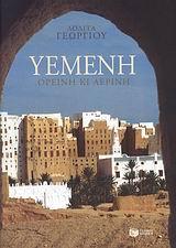 Υεμένη - Ορεινή και αέρινη