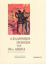 Η ελληνική ποίηση του 20ού αιώνα
