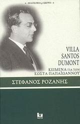 Villa Santos Dumont: Κείμενα για τον Κώστα Παπαϊωάννου