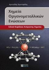 Χημεία οργανομεταλλικών ενώσεων