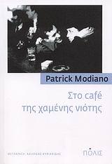 Στο cafe της χαμένης νιότης (Nobel Λογοτεχνίας 2014)