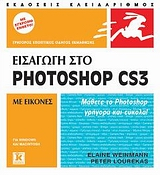 Εισαγωγή στο Photoshop CS3 με εικόνες