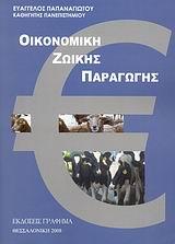 Οικονομική ζωικής παραγωγής
