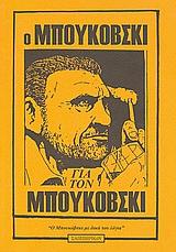 Ο Μπουκόφσκι για τον Μπουκόφσκι