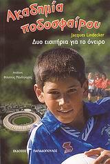 Ακαδημία ποδοσφαίρου: Δύο εισιτήρια για το όνειρο