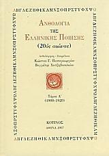 Ανθολογία της Ελληνικής Ποίησης (20ός αιώνας) [1]