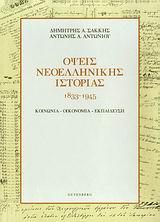 Όψεις νεοελληνικής ιστορίας 1833-1945