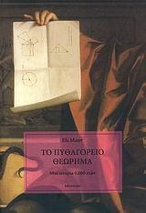 Το Πυθαγόρειο θεώρημα