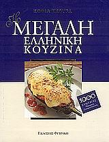Η μεγάλη ελληνική κουζίνα