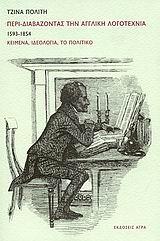 Περι-διαβάζοντας την αγγλική λογοτεχνία