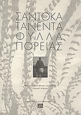 """Σαντόκα Τανέντα: Φύλλα πορείας, , Santoka, Taneda, Ομάδα Νεανικής Πολυέκφρασης Αρκαδίας """"Έλευσις"""", 2008"""