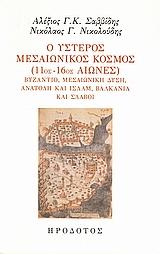 Ο ύστερος μεσαιωνικός κόσμος (11ος-16ος αιώνες)