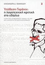 Υπόθεση Γκράνιν: Η λογοτεχνική κριτική στο εδώλιο