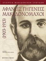 Αφανείς γηγενείς μακεδονομάχοι 1903 - 1913