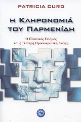 Η κληρονομιά του Παρμενίδη