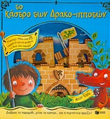 Το κάστρο των Δρακο-Ιπποτών