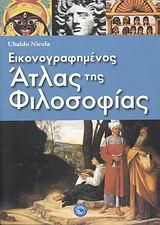 Εικονογραφημένος Άτλας της Φιλοσοφίας