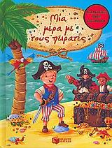 Μία μέρα με τους πειρατές