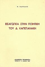 Εισαγωγικά στην ποιητική του Δ. Καπετανάκη