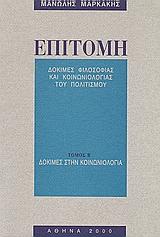 Επιτομή: Δοκιμές φιλοσοφίας και κοινωνιολογίας του πολιτισμού