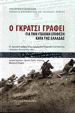 Ο Γκράτσι γράφει για την ιταλική επίθεση κατά της Ελλάδας
