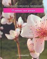 Μεγάλη Εγκυκλοπαίδεια των Παιδιών: Ο κόσμος των φυτών