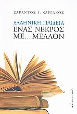Ελληνική παιδεία: Ένας νεκρός με... μέλλον, , Καργάκος, Σαράντος Ι., 1937-2019, Αρμός, 2008