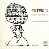 99 γρίφοι και παιχνίδια λογικής