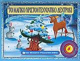 Το μαγικό χριστουγεννιάτικο δεντράκι
