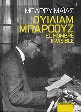 Ουίλιαμ Μπάροουζ: El hombre invisible