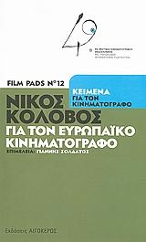 Για τον ευρωπαϊκό κινηματογράφο