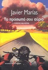 Το πρόσωπό σου αύριο: Ι. Πυρετός και λόγχη, , Marías, Javier, 1951-, Μέδουσα - Σέλας Εκδοτική, 2008