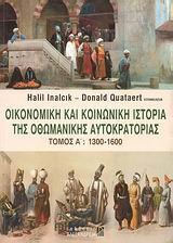 Οικονομική και κοινωνική ιστορία της Οθωμανικής Αυτοκρατορίας [1]