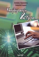 Υπολογιστές και υγεία
