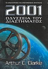 2001: Οδύσσεια του Διαστήματος