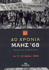 40 χρόνια Μάης  68