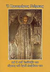 Ο Πρωτομάρτυς Στέφανος και η καθ' υπόδειξίν του εύρεσις του ιερού Λειψάνου του