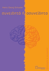 Συνειδητά ή ασυνείδητα