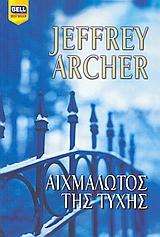 Αιχμάλωτος της τύχης, , Archer, Jeffrey, 1940-, Bell / Χαρλένικ Ελλάς, 2009