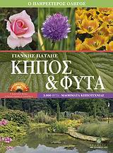 Κήπος και φυτά (+DVD)