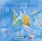 Λίρια, η νεράιδα του νερού