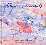 Αλίνα, η νεράιδα του αέρα