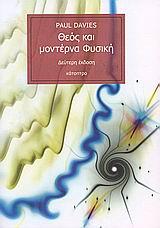 Θεός και μοντέρνα φυσική (2η έκδοση)